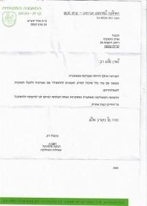אורן נוטוביץ מכתב-מהמועצה-730x10241-214x300 המלצות